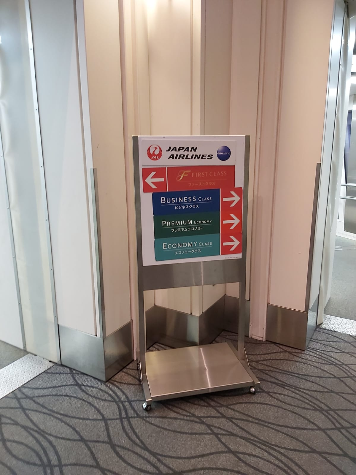 Japan Airlines First Class jetway sign